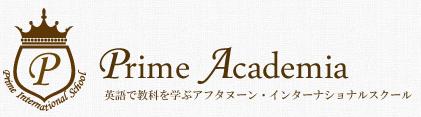 Prime Academia 英語で教科を学ぶアフタヌーン・インターナショナルスクール